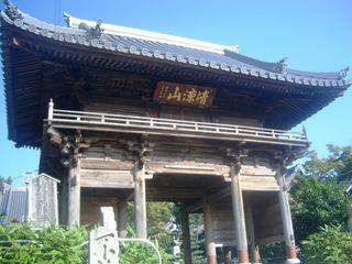 第一番 清涼山曹源寺