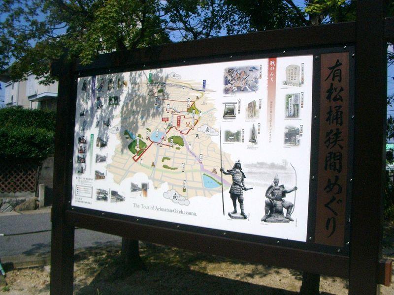 Okehazama0919 (13)