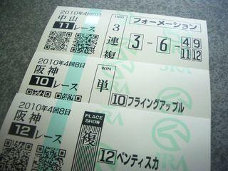 Keiba20101003
