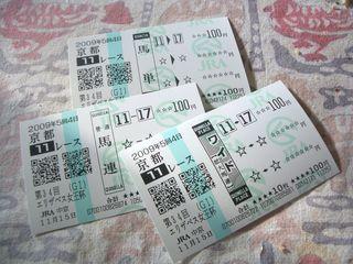 女王の馬券なり!!!