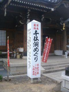 千仏洞めぐり(入口)