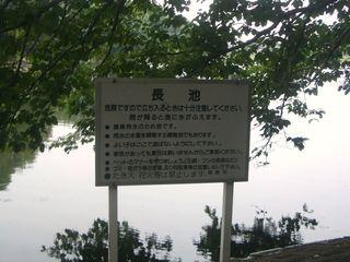 24:岡崎競馬場(内馬場・長池)