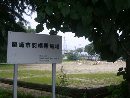 13:岡崎競馬場(ポケット~4コーナーにある岡崎市羽根乗馬場)