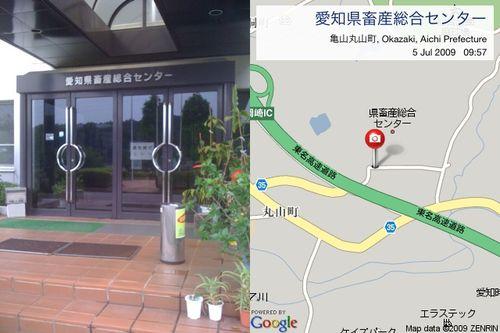 愛知県畜産総合センター