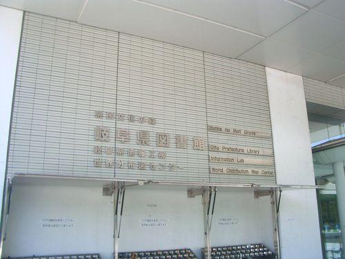今回の取材は岐阜県図書館でした
