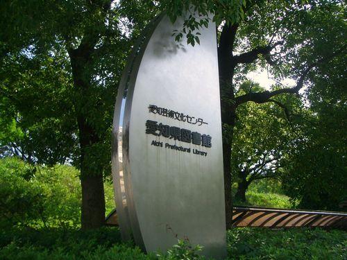愛知県図書館にて