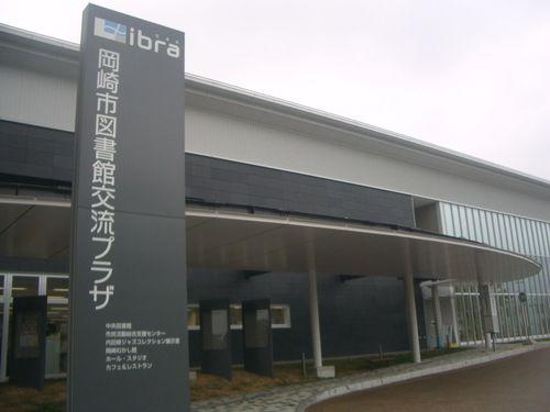 Libra 岡崎市図書館交流プラザ