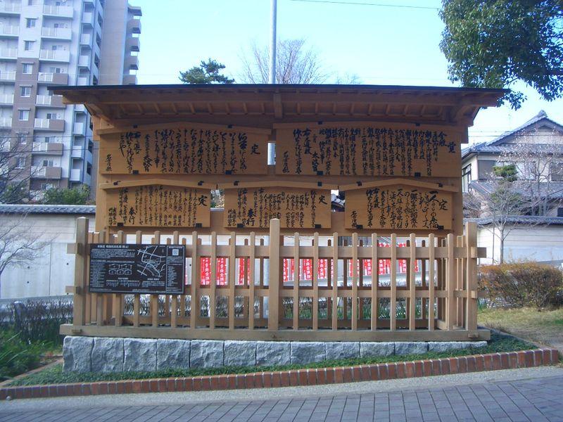 東海道 鳴海宿高札場(復元)