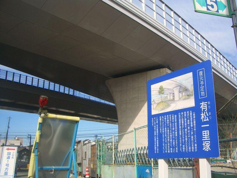 復元される一里塚と高速道路