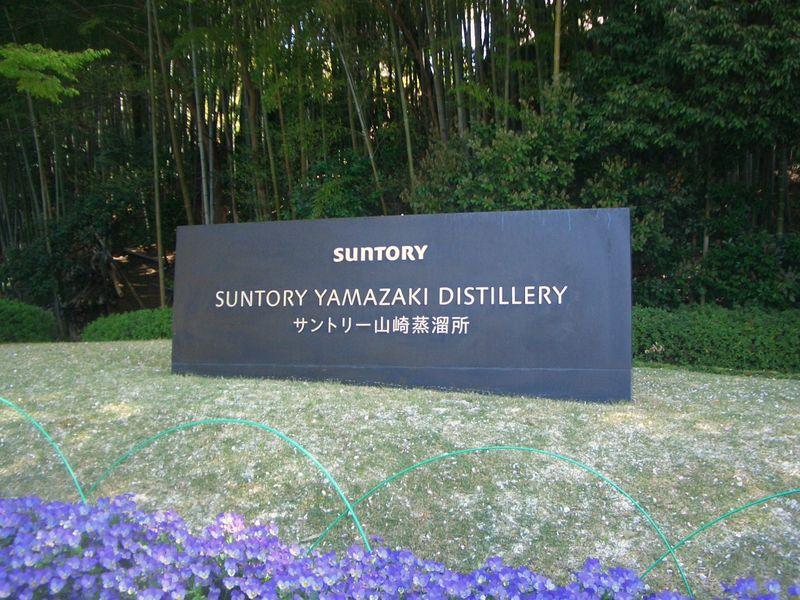 Suntory_yamazaki (2)