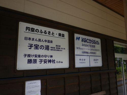 Kodakara 008